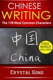 Chinese Writing: The 178 Most Common Characters from New HSK 1