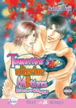 Tomorrow's Ulterior Motives (Yaoi Manga)