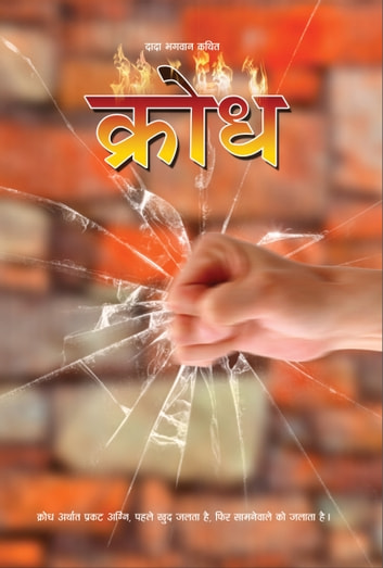 Essay on anger in hindi language websites