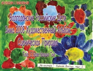 Volgodonsk Russian Kids 2008 Winter Art Album - Scenic Nature Series C03 (Russian)