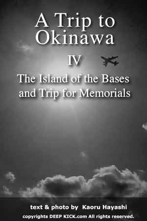A Trip to Okinawa 4: The Island of the Bases and Trip for Memorials