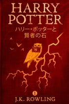 ハリー・ポッターと賢者の石 - Harry Potter and the Philosopher's Stone Cover Image
