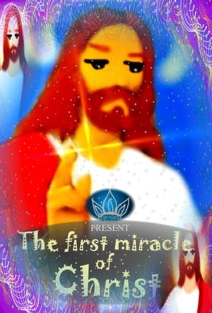 The First Miracle of Christ