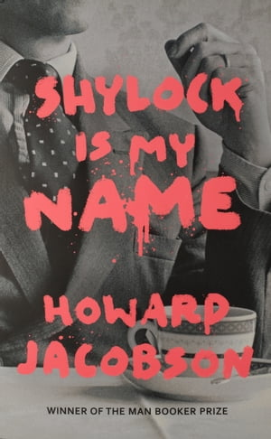 Shylock is My Name The Merchant of Venice Retold (Hogarth Shakespeare)