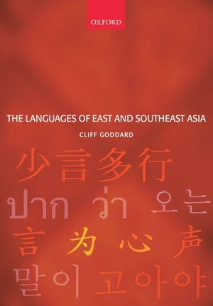 The Languages of East and Southeast Asia An Introduction