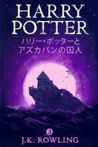 ハリー・ポッターとアズカバンの囚人 - Harry Potter and the Prisoner of Azkaban Cover Image