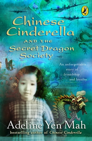 Chinese Cinderella and the Secret Dragon Society By the Author of Chinese Cinderella