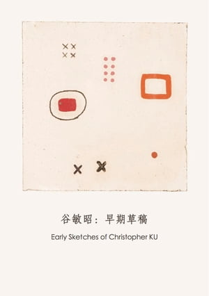 Early Sketches of Christopher Ku