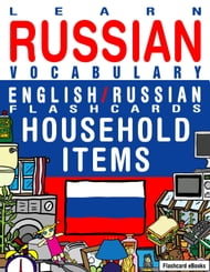 Learn Russian Vocabulary: English/Russian Flashcards - Household items