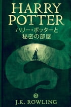 ハリー・ポッターと秘密の部屋 - Harry Potter and the Chamber of Secrets Cover Image