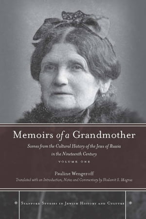 Memoirs of a Grandmother Scenes from the Cultural History of the Jews of Russia in the Nineteenth Century,  Volume One
