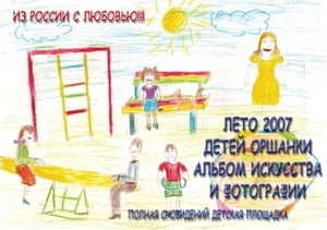 The Orshanka Kids 2007 Summer Art & Photo Album - Playground Dreaming (Russian)