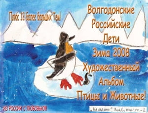 Volgodonsk Russian Kids 2008 Winter Art Album - Birds & Animals Series C10 (Russian)