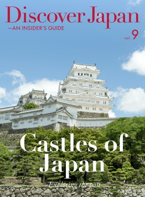 Discover Japan - AN INSIDER'S GUIDE vol.9 【英文版】