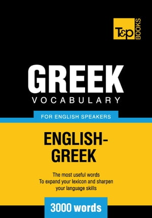 Greek vocabulary for English speakers - 3000 words