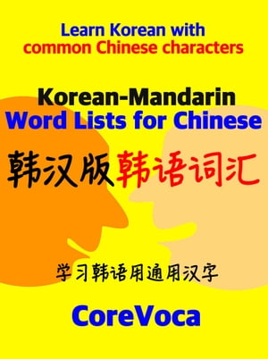 Korean-Mandarin Word Lists for Chinese