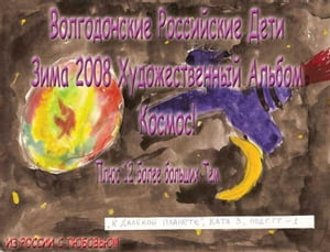 Volgodonsk Russian Kids 2008 Winter Art Album - Outer Space Series C05 (Russian)