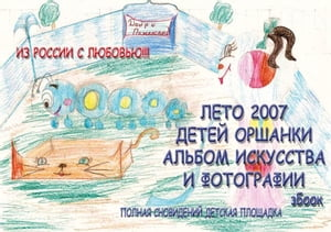 The Orshanka Kids 2007 Summer Art & Photo Album eBook - Playground Dreaming (Russian)