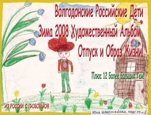 Volgodonsk Russian Kids 2008 Winter Art Album - Holiday & Lifestyle Series C07 (Russian)