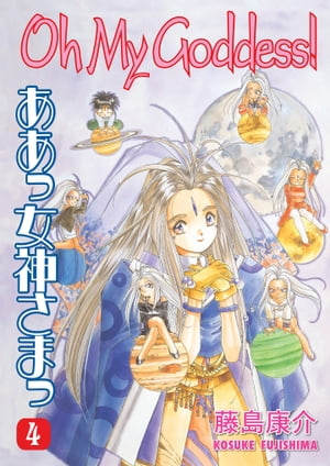 Oh My Goddess vol. 4