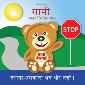 SAMI THE MAGIC BEAR - No To Bullying! ( Hindi )