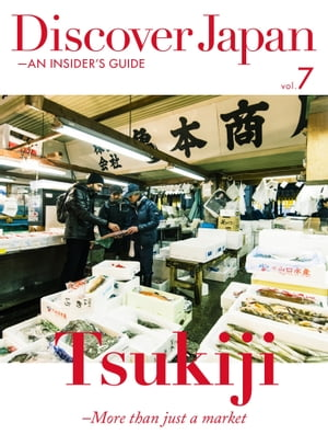 Discover Japan - AN INSIDER'S GUIDE vol.7 【英文版】