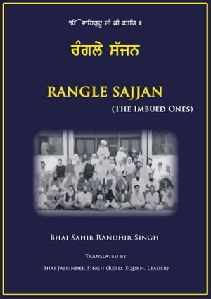 Rangle Sajjan The Imbued Ones