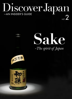 Discover Japan - AN INSIDER'S GUIDE vol.2 【英文版】
