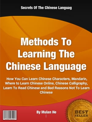 Methods To Learning The Chinese Language