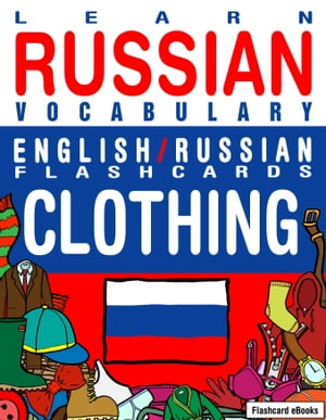 Learn Russian Vocabulary: English/Russian Flashcards - Clothing