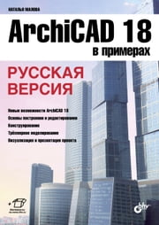 ArchiCAD 18 в примерах - Русская версия ebook by Наталья Малова