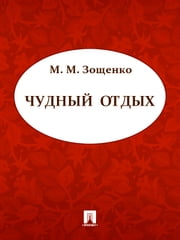 Чудный отдых ebook by Зощенко М.М.