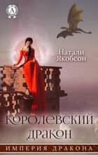 Королевский дракон ebook by Натали Якобсон