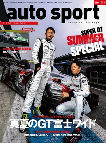 AUTOSPORT No.1413 ebook by 三栄書房