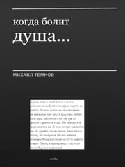 Когда болит душа ebook by Михаил Темнов
