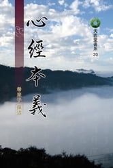 The meaning of Heart Sutra 心經本義 ebook by Xi Lai Zi 希來子