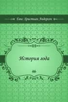 История года ebook by Андерсен, Ганс Христиан