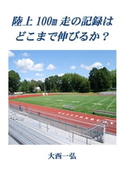 How Fast Can Man Run? ebook by Kazuhiro Ohnishi