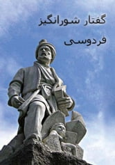 Summary of Shahnameh in Persian Prose ebook by Sohrab Chamanara