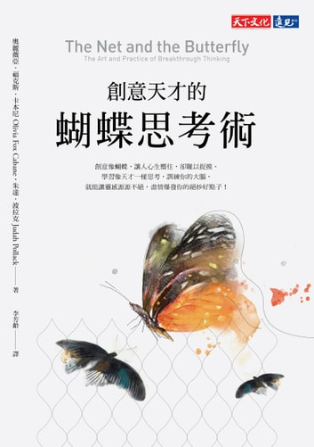創意天才的蝴蝶思考術 - The Net and the Butterfly: The Art and Practice of Breakthrough Thinking 電子書 by 奧麗薇亞.福克斯.卡本尼Olivia Fox Cabane,朱達.波拉克Judah Pollack