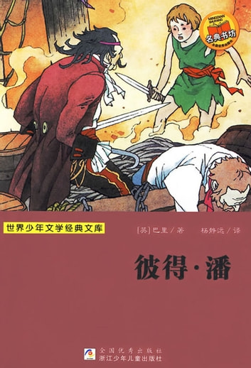 Peter Pan (Chinese Edition) ebook by James M. Barrie