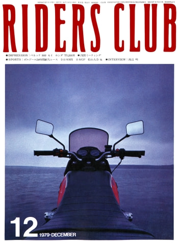RIDERS CLUB 1979年12月号 No.18 ebook by