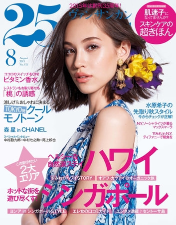 25ans 2015年8月号 ebook by ハースト婦人画報社