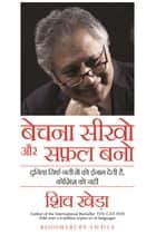 Bechana Seekho Aur Safal Bano ebook by Mr Shiv Khera