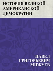 Istorija velikoj amerikanskoj demokratii ebook by Павел Григорьевич Мижуев
