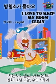 I Love to Keep My Room Clean (Korean English Bilingual Book) - Korean English Bilingual Collection ebook by Shelley Admont, KidKiddos Books