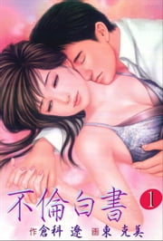 不倫白書 1 ebook by 倉科遼,東克美
