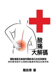 Self-help diagnostics and rehabilitation of sport injuries as well as degenerative arthritis pains - a scientific insight for the cause-and-effect of pain and the self-rehabilitation treatment - 【酸痛大解碼】運動傷害及酸痛和關節退化的自我調理:用科學常識可以理解的酸痛原理及自療原理 電子書 by Peter Chien, 簡奕得