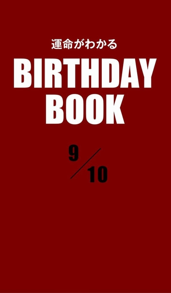 運命がわかるBIRTHDAY BOOK  9月10日 ebook by Zeus