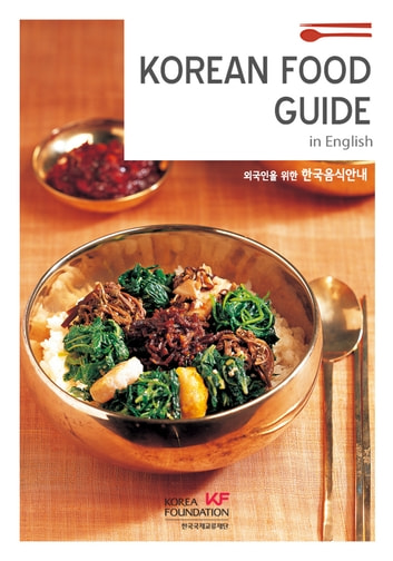 Korean food guide ebook by the korea foundation 9791156040804 korean food guide ebook by the korea foundation forumfinder Image collections